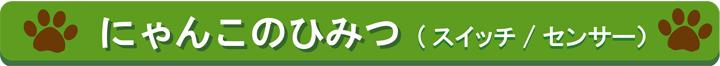 nyanko_dai_himitu.jpg