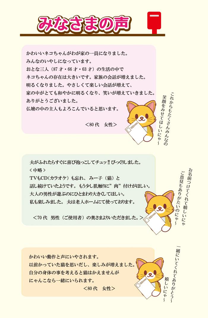 nyanko_minnanokoe3.jpg
